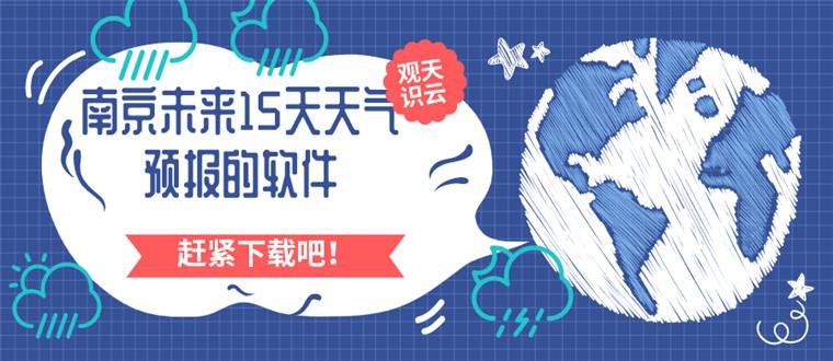 南京未来15天天气预报的软件