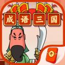 成语三国红包版游戏