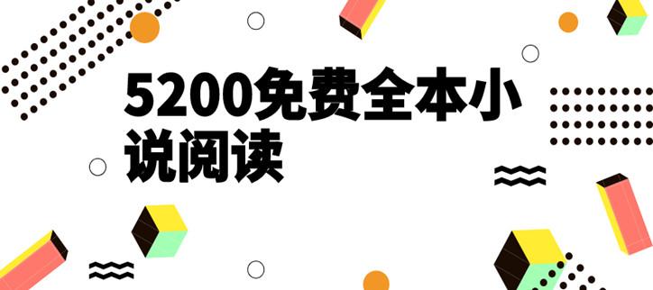 5200免费全本小说阅读