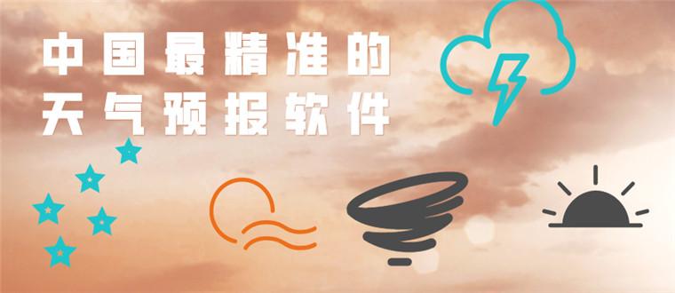中国最精准的天气预报软件
