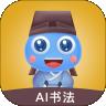 赶考状元AI书法appv1.2.2