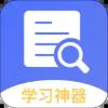 作业批改app