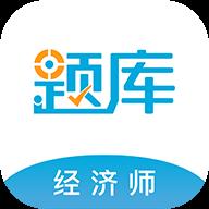 经济师考试准题库app