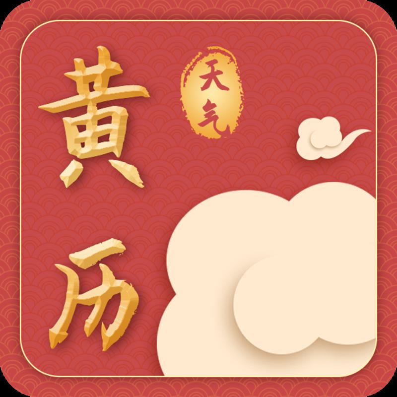老黄历天气通app
