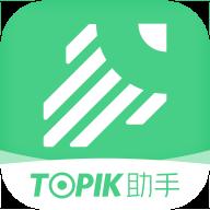 TOPIK助手app