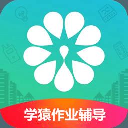 学猿作业辅导帮app