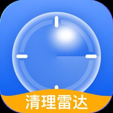 恒容清理雷达appv1.0.0