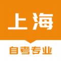 上海自考之家app