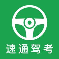 速通驾考app