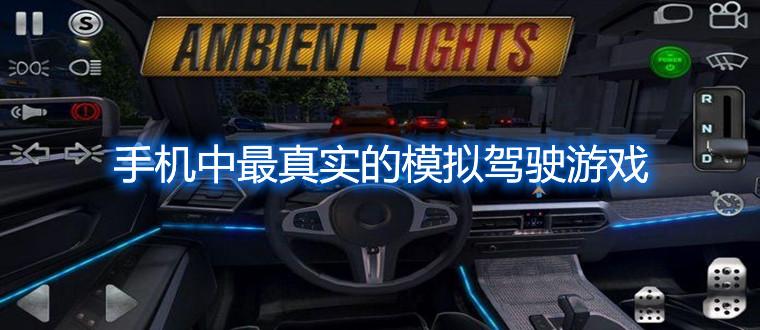 手机中最真实的模拟驾驶游戏
