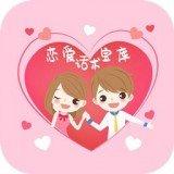 恋爱话术宝库app