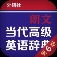 朗文当代英语辞典app