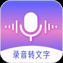 录音转文字智能app