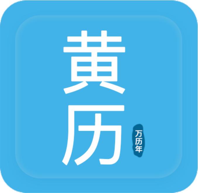爱奇万年历app