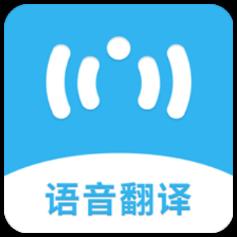 名车语音翻译app
