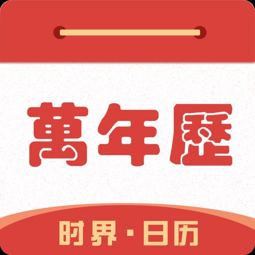 时界日历app