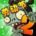 植物大战僵尸2最新高清版2.3.3破解版