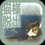 从车窗逃脱的猫大人中文版