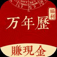 福利万年历app