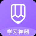 作业精辅导app