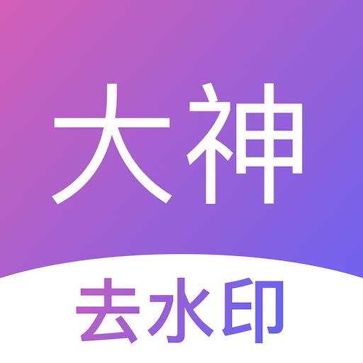 大神去水印app v1.3.8