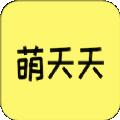 萌天天v1.1