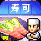 海鲜寿司物语破解版