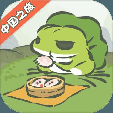旅行青蛙中国之旅中文破解版无限四叶草