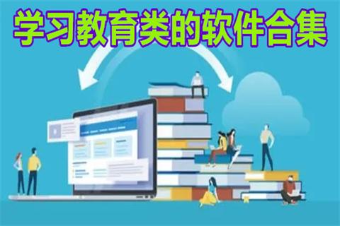 学习教育类的软件合集