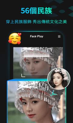 FacePlay换脸神器