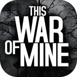 这是我的战争最新破解版v1.5.10