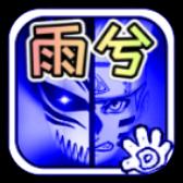死神vs火影雨兮改4.1白面具v4.1
