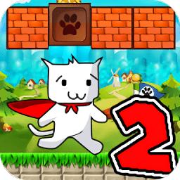 超级猫里奥2最新版