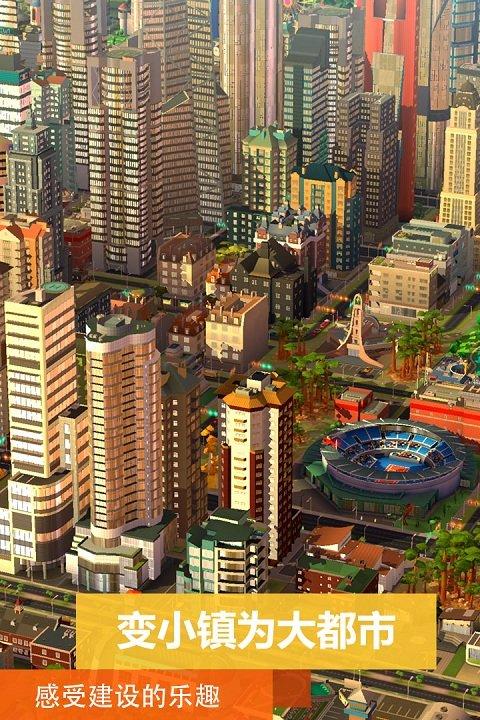模拟城市我是市长单机破解版