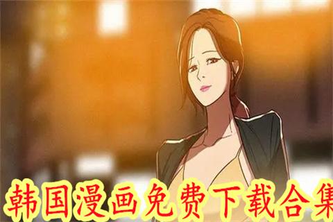 韩国漫画免费下载合集