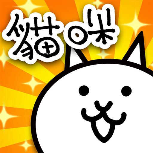 猫咪大战争破解版无限罐头无限金币