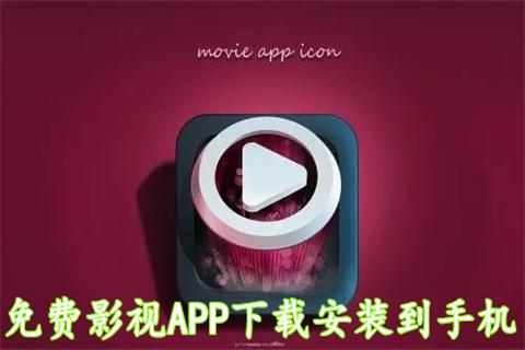 免费影视APP下载安装到手机