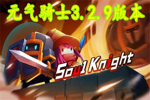 元气骑士3.2.9版本
