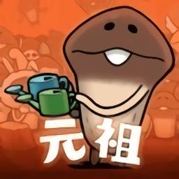 元祖菇菇栽培研究室中文版