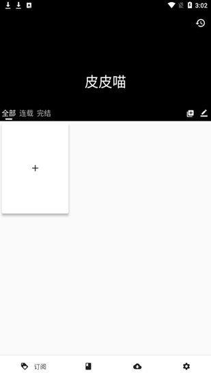 皮皮喵漫画app最新版