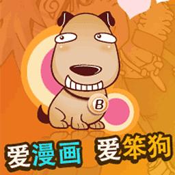 笨狗漫画官方版