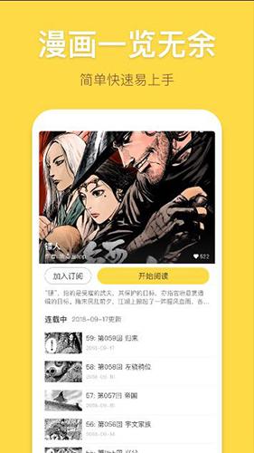 夜抖漫画app最新版本