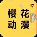 樱花动漫app最新版