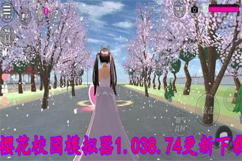 樱花校园模拟器1.038.74更新下载