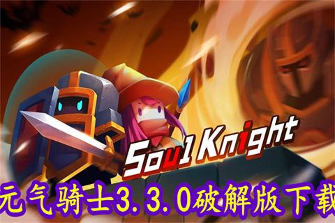 元气骑士3.3.0破解版下载