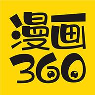 漫画360官网版