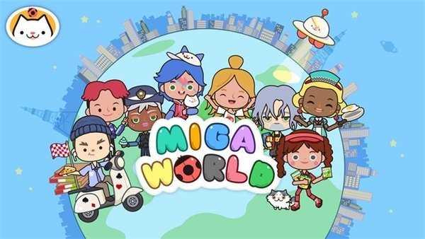米加小镇世界破解版免费版