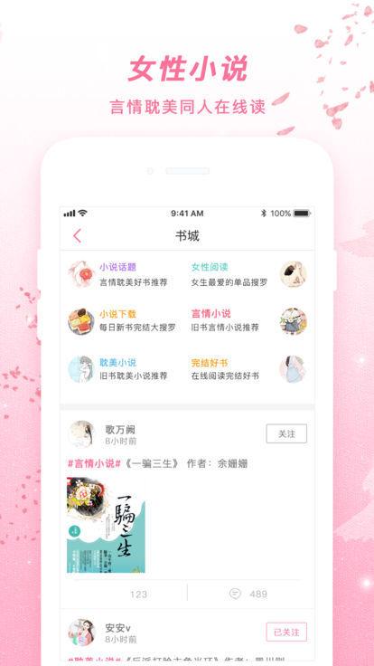 QM青蔓app