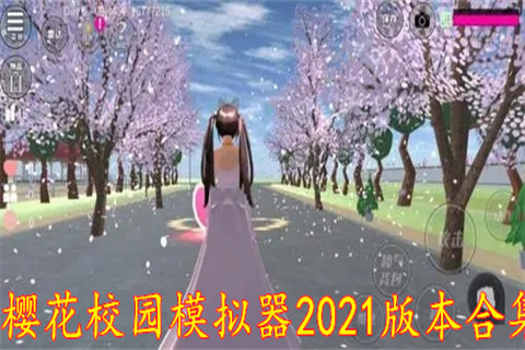 樱花校园模拟器2021版本合集