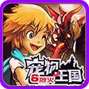 宠物王国6烈火破解版 v7.0.0